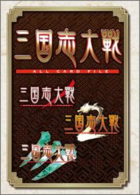 リスト カード 三国志 大戦