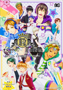 KING OF PRISM by PrettyRhythm B's-LOG COMICSアンソロジー