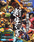 ULTRA STREET FIGHTER IV 新生の書