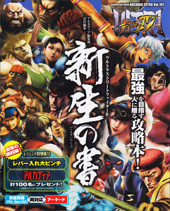 ULTRA STREET FIGHTER IV �����ν�