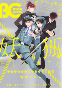 B's-LOG COMIC 2015 Jun. Vol.29