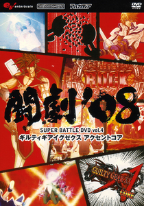 闘劇'08 SUPER BATTLE DVD vol.4
