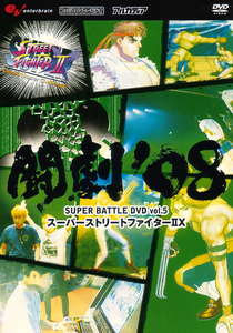 闘劇'08 SUPER BATTLE DVD vol.5