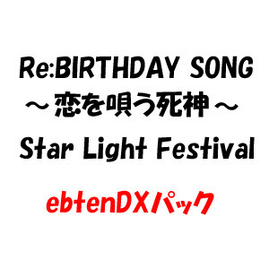 Re:BIRTHDAY SONG〜恋を唄う死神〜 Star Light Festival