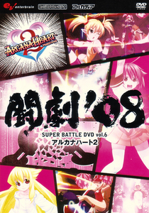 闘劇'08 SUPER BATTLE DVD vol.6