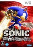 『ソニックと暗黒の騎士』日本2009-03-12●Wii