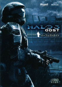 Halo 3: ODST パーフェクトガイド