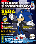 GSJ������ѥ�ե�åȡ��ŷ�Game Symphony Japan��vol.1