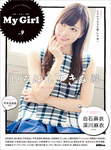�̺�CD&DL�ǡ��� My Girl vol.9�ʥ��ӥƥ������ŵ�ա�