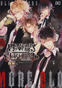 DIABOLIK LOVERS MORE,BLOOD アンソロジー 無神編