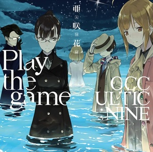Play the game(OCCULTIC;NINE盤) / 亜咲花