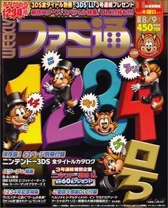 週刊ファミ通 増刊号 2012年 8/9号