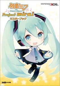 初音ミク and Future Stars Project mirai マスターブック
