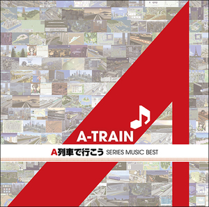 A列車で行こう SERIES MUSIC BEST