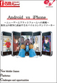 Android vs iPhone 〜ニューゲームプラットフォームへの挑戦〜
