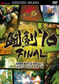 Ʈ��'10 FINAL SUPER BATTLE DVD Vol.01