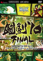 闘劇'10 FINAL SUPER BATTLE DVD Vol.02