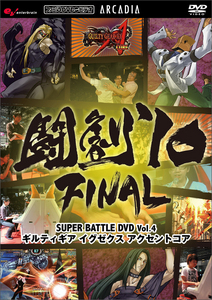 闘劇'10 FINAL SUPER BATTLE DVD Vol.04