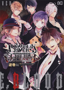 DIABOLIK LOVERS MORE,BLOOD アンソロジー 逆巻編