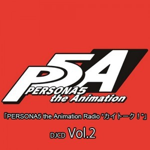 "「PERSONA5 the Animation Radio ""カイトーク!""」DJCD Vol.2"