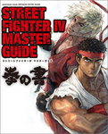 STREET FIGHTER IV MASTER GUIDE 拳の書