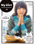 "別冊CD&DLでーた My Girl vol.16 ""VOICE ACTRESS EDITION"""