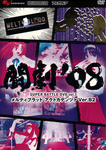 闘劇'08 SUPER BATTLE DVD vol.3 MELTY BLOOD Act Cadenza Ver.B2