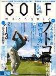 GOLF mechanic Vol.34