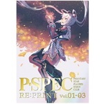 P-SPEC Vol.1〜3再録本「P-SPEC RE:PRINT Vol.1-3」