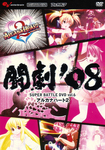 闘劇'08 SUPER BATTLE DVD vol.6 ARCANA HEART 2