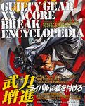 GUILTY GEAR XX ΛCORE BREAK ENCYCLOPEDIA