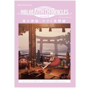 ホロライブ C97 HOLOEARTH CHRONICLES volume0