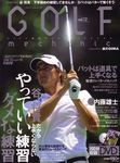 GOLF mechanic Vol.12