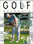 GOLF mechanic Vol.37