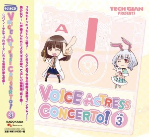 ラジオCD「VOICE ACTRESS CONCERTO!」 Vol.3