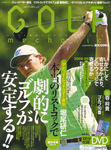 GOLF mechanic Vol.25