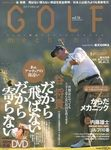 GOLF mechanic Vol.16
