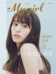 "My Girl vol.27 ""VOICE ACTRESS EDITION"