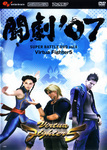 闘劇'07 SUPER BATTLE DVD vol.4 Virtua Fighter 5