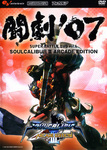 闘劇'07 SUPER BATTLE DVD vol.6 SOUL CALIBUR III ARCA