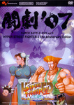 闘劇'07 SUPER BATTLE DVD vol.8 HYPER STREET FIGHTER