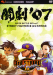 闘劇'07 SUPER BATTLE DVD vol.7 STREET FIGHTER III 3r