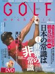 GOLF mechanic Vol.17