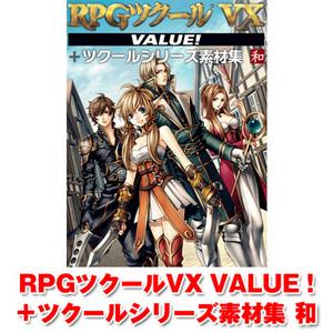 rpg ツクール vx value ツクール シリーズ 素材 集 和