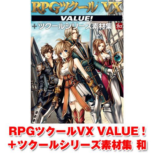 RPGツクールVX VALUE! +ツクールシリーズ素材集 和|エビテン