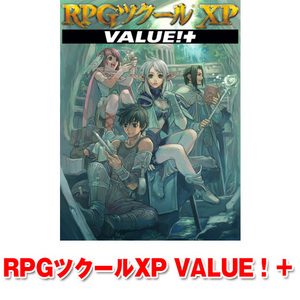 RPGツクールXP VALUE!+