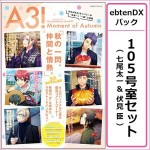A3! ドキュメンタリーブック03 Moment of Autumn ebtenDXパック 【105号室セット 七尾太一&伏見 臣】