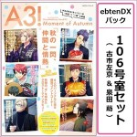 A3! ドキュメンタリーブック03 Moment of Autumn ebtenDXパック 【106号室セット 古市左京&泉田 莇】