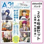 A3! ドキュメンタリーブック04 Moment of Winter ebtenDXパック 【204号室セット 月岡 紬&高遠 丞】