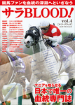 サラBLOOD! vol.4
